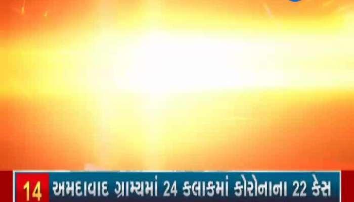 Samachar Gujarat 04 june 2020