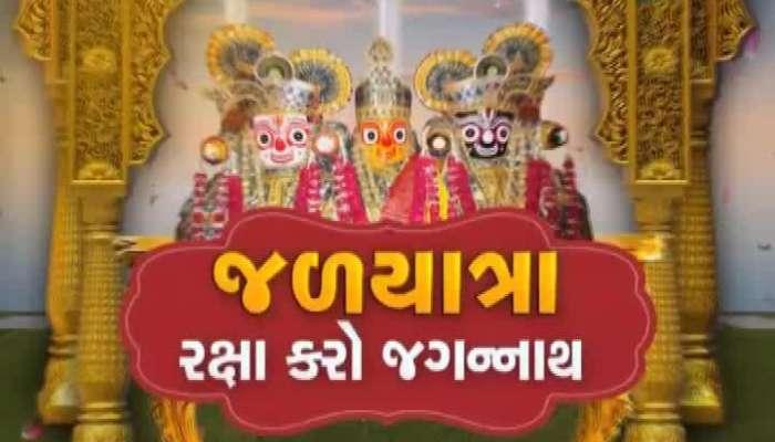 Jalyatra begins from jagannath temple