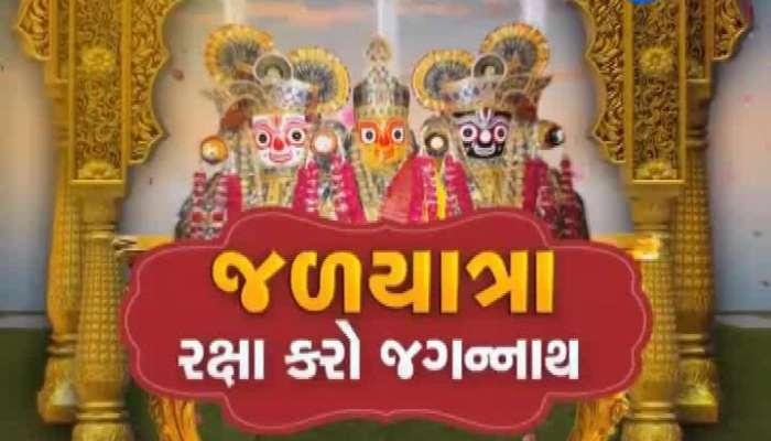 Jalyatra Jalpujan watch exclusive video