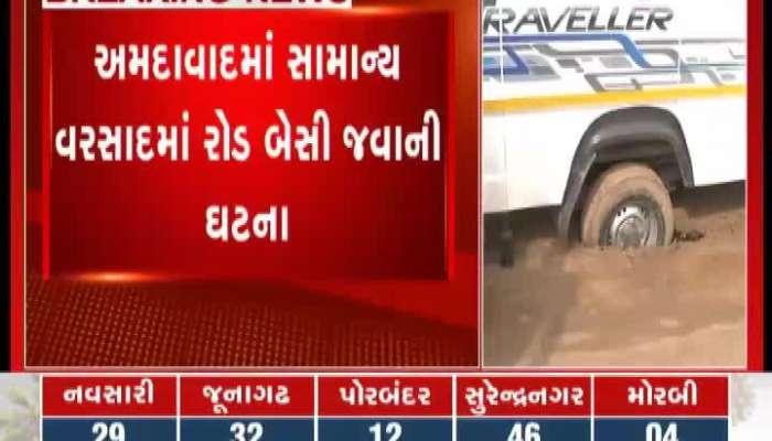 Roads in Ahmedabad sat in normal rain!