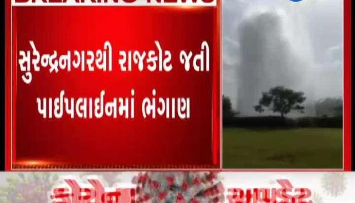 Breakdown in Surendranagar to Rajkot pipeline, water fountains fly into fields