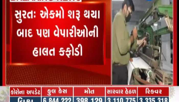 Surat: Businesses started between Unlock-1, condition of traders deteriorated