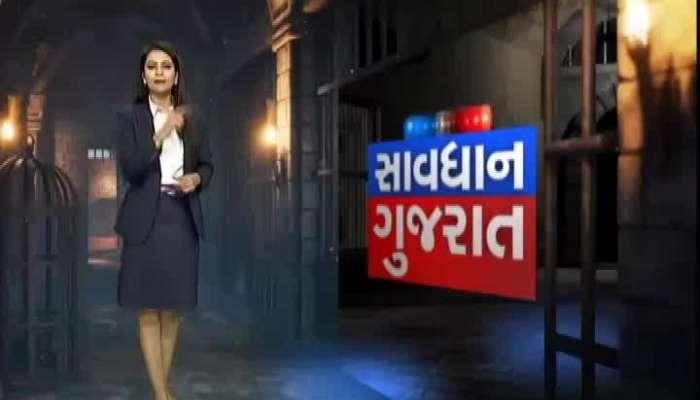 Savdhan Gujarat: Crime News Of Gujarat June 09