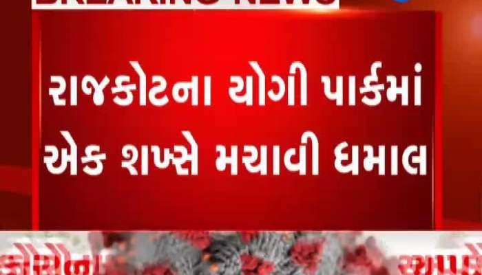 A Man Caused A Commotion In Yogi Park of Rajkot