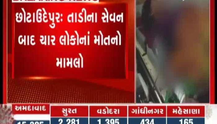 Woman Died In Chhotaudepur
