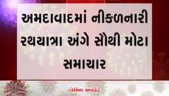 Big News On Ahmedabad Rathyatra