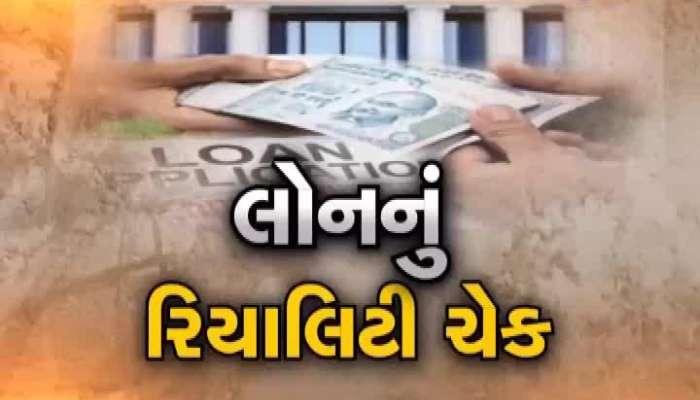 Atmanirbhar Loan Reality Check
