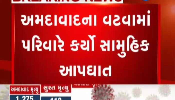 Ahmedabad: 6 Family Members Suicide