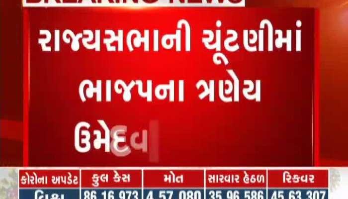 Rajya Sabha Election Congress BJP Leader's Statement