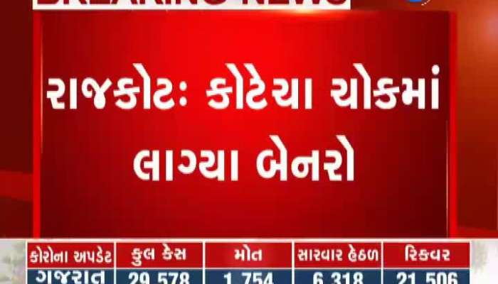 banners of boycott chinese products seen in many areas of rajkot