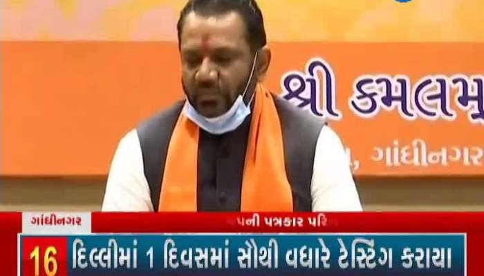 BJP president Jitu waghani press conference after congress MLa join BJP