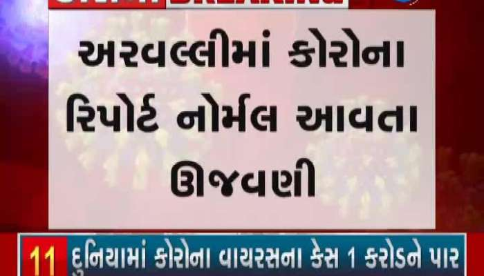 youth garba in hospital after got recovered from corona in arvalli