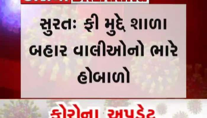 parents protest outside private schools for fee hike in surat