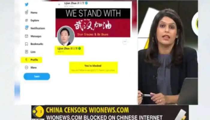 #ChinaBlocksWION: ચીને WIONને કરી બ્લોક, પરંતુ જનતાના સમર્થનથી મુકાયું શરમજનક સ્થિતિમાં