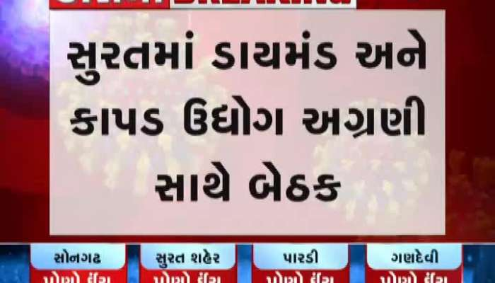 Discussion between businessmen and officials of Surat.