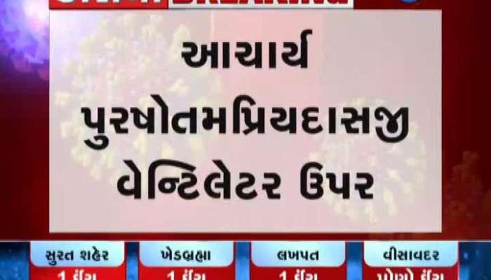 Swami of Maninagar Swaminarayan Gadi Sansthan is in poor health
