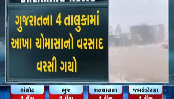 All monsoon rains in 4 talukas of Gujarat