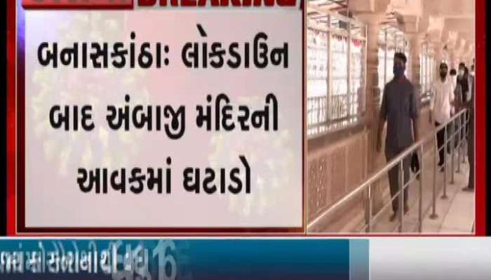 Banaskantha: The income of Ambaji temple is less than 5 crore in 3 months