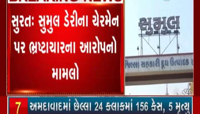 Surat: Sumul Dairy chairman accused of corruption