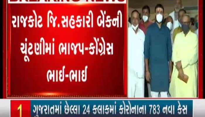 Rajkot: BJP-Congress brothers in co-operative bank elections