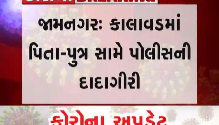 jamnagar Kalavad police beaten up father and son for not wearing a mask