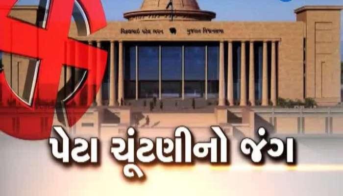 Gujarat By Election postponed