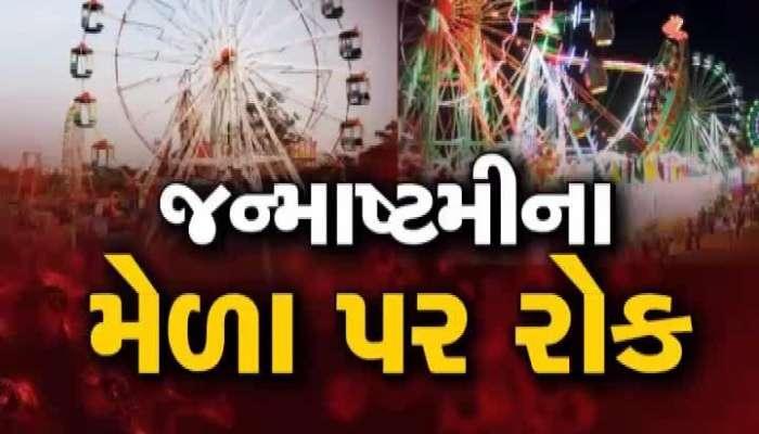 Ban On Janmashtmi Fair