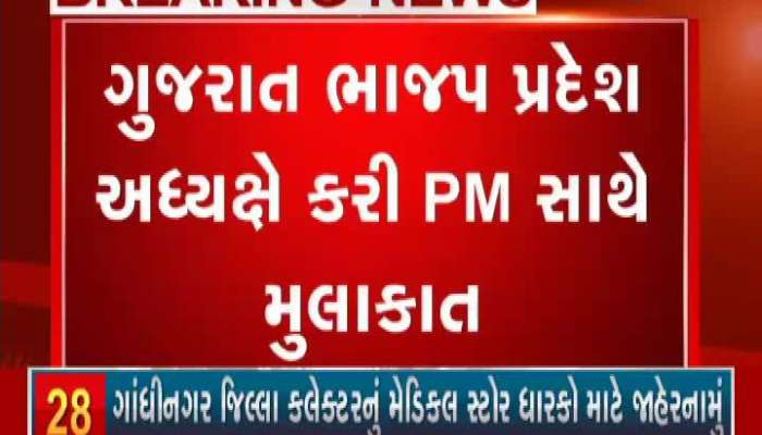 CR Patil Meeting With PM Modi and Amit Shah