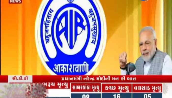 Today, Prime Minister Narendra Modi once again addressed the countrymen through the radio program 'Mann Ki Baat'.
