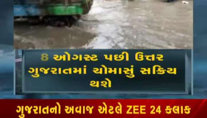 Good rainfall forecast in the state between 15th to 23rd August