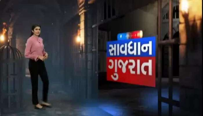Watch Crime News in Savdhan Gujarat