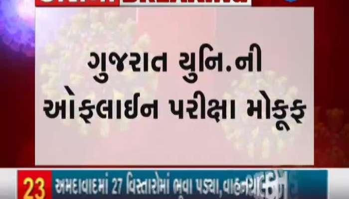 Gujarat University Offline Exam Postponed