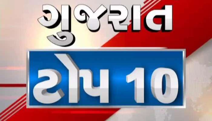 Top 10 News Of Gujarat Today 08 August