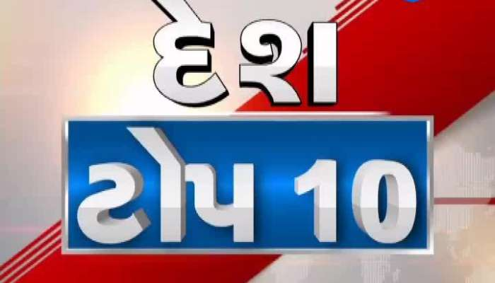 Top 10 News Of National Today 08 August