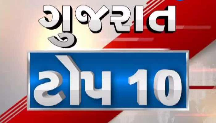 See important news from all over the state in Gujarat TOP 10