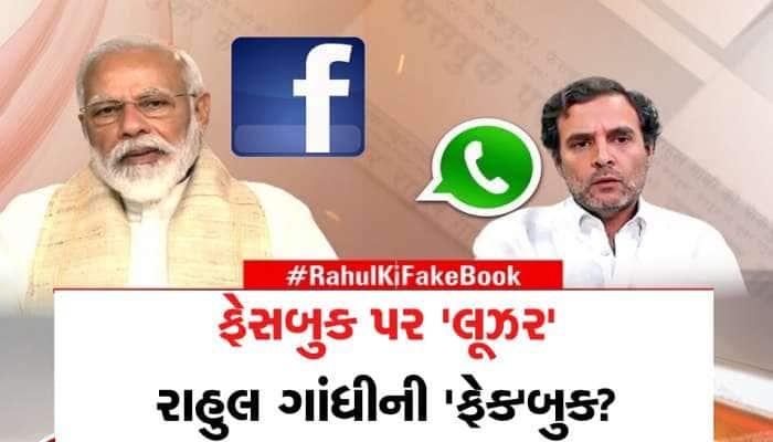 PM મોદીની લોકપ્રિયતાથી રાહુલ હેરાન, સોશિયલ મીડિયા પર પોતાના ફ્લોપ શોથી પરેશાન