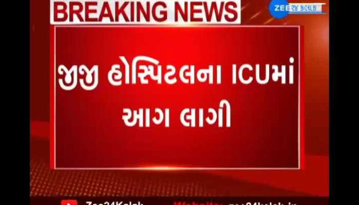 BREAKING: Fire in the ICU of the famous G.G Hospital in Jamnagar