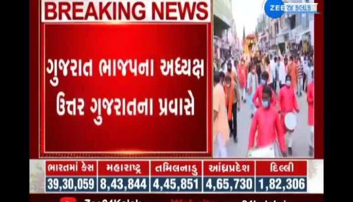 Gujarat BJP President CR Patil On A Tour Of North Gujarat