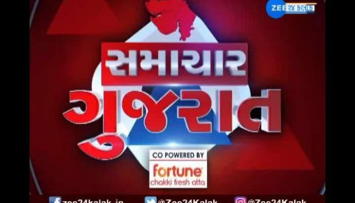 Samachar Gujarat: Watch 04 September All Important News Of The State