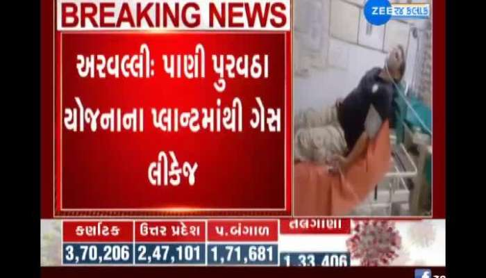 Gas Leakage In Aravalli Water Supply Plant