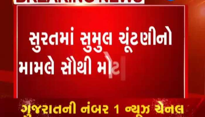 President And Vice President Names Announced In Sumul Dairy Elections In Surat