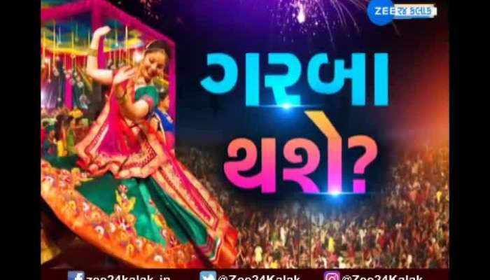 Confusion among the youth about the planning of Garba in Navratri