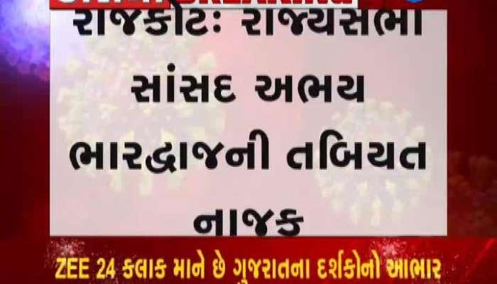 Rajya Sabha MP Abhay Bhardwaj Is In Critical Condition