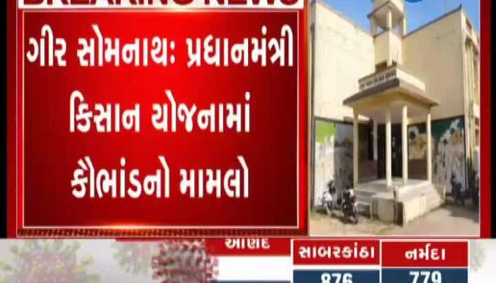 Inquiry Order Issued By District Development Officer In PM Kisan Yojana Scam Case