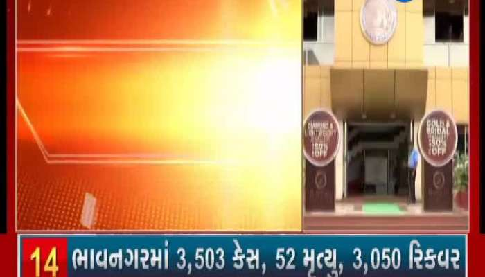 Crores Of Rupees Scam In Unjha APMC