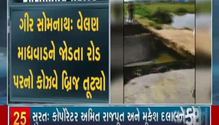 Gir Somnath: Causeway Bridge On The Road Connecting Velan Madhavad Broke