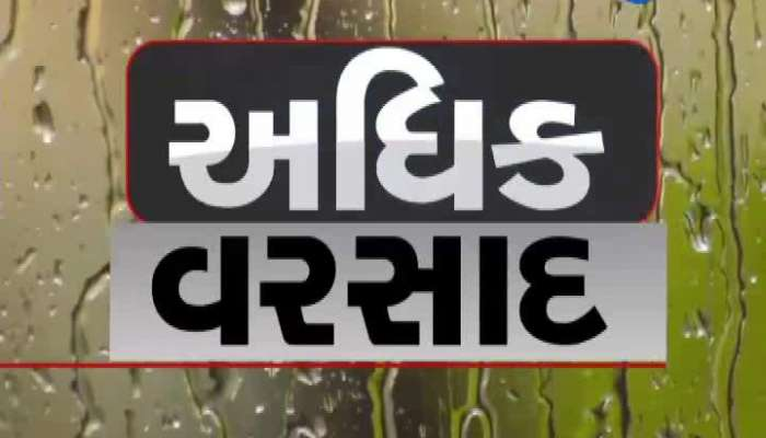 Samachar Gujarat: Watch 22 September All Important News Of The State