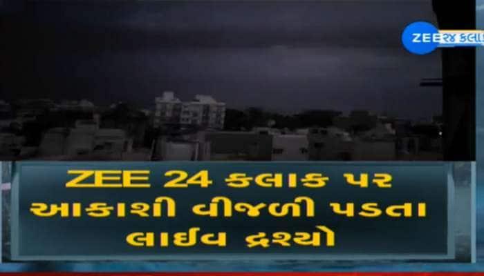 ગુજરાતમાં વરસાદનો ત્રીજો રાઉન્ડ શરૂ, ભાવનગરમાં અંધારપટ કરીને વીજળી પડવાની ઘટનાનો video જુઓ
