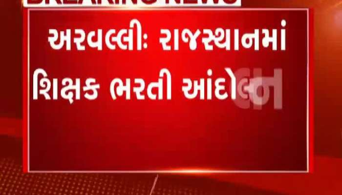 Hotel Owners Are Carrying Out Robberies In Banaskantha