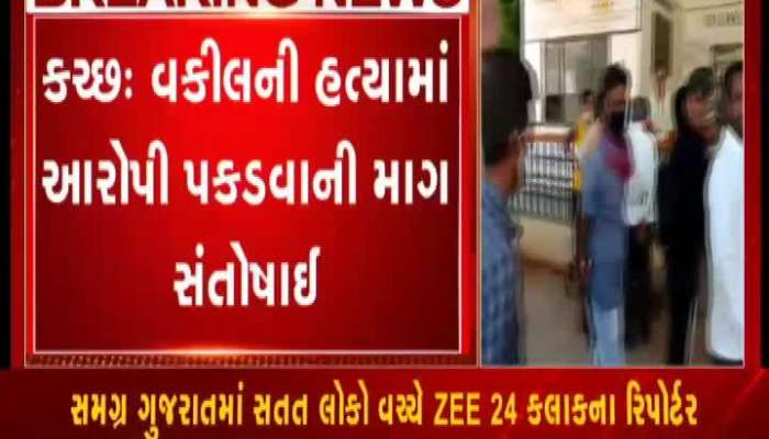 Family Accepted The Body In Murder Case Of Lawyer In Kutch